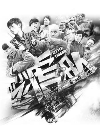 新小小飞虎队电影_想看儿童抗战片《小小飞虎队》吗赶快来这里报名吧 -生活日报 ...