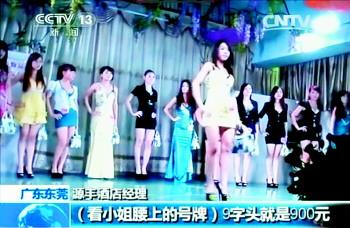 苏州陪吸冰毒的女人_东莞五星 酒店 上演黄色选秀图片