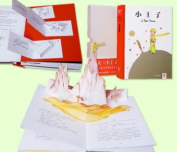 《小王子》立体书出版和电影上映之际,本报推出加入小记者,送图书图片