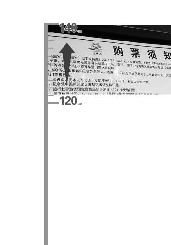 千佛山等景区现在执行的都是1.2米免票政策.