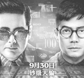 香港金像奖提名公布,周润发郭富城入围男主
