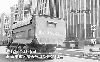 重污染天气济南仍有渣土车违规上路
