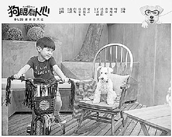 忠犬舍命救主戳泪点 黄磊闫妮主演《狗眼看人心》定档4月20日