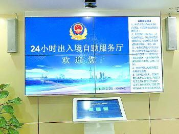 济南首个24小时出入境bet36备用网址世杯投注 365.tv自助服务厅启动